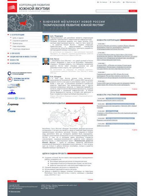 Создание сайтов в якутии как сделать фон для сайта css